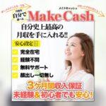 Make Cash(メイクキャッシュ)はスマホ副業詐欺?怪しい放置副業の口コミ評判を徹底調査