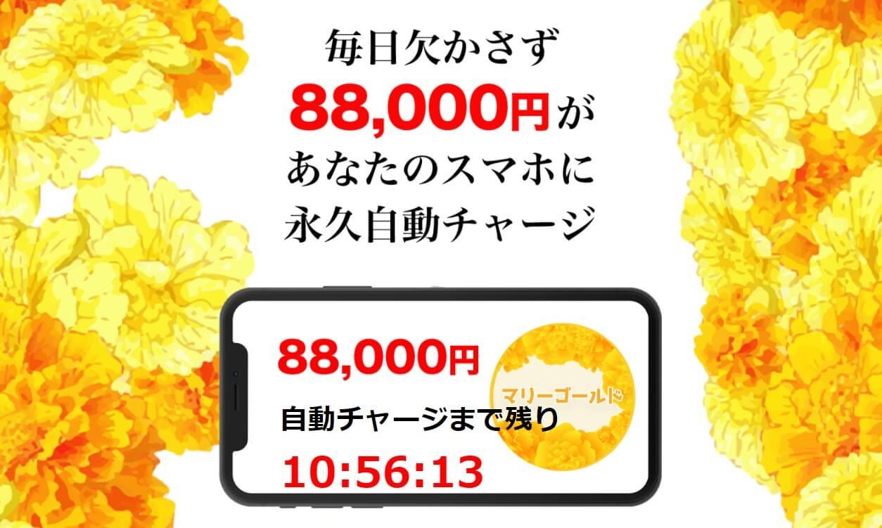 マリーゴールドは副業詐欺アプリ?毎日88000円永久自動チャージの怪しいアプリを徹底調査