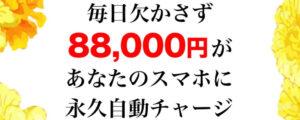 マリーゴールドは副業詐欺アプリ?毎日88000円永久自動チャージの怪しいアプリを徹底調査6