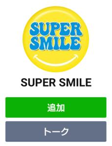 SUPER SMILE(スーパースマイル)ラインアイコン画像