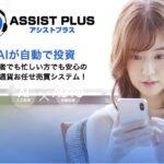 アシストプラス(ASSIST PLAS)は投資詐欺?AI自動投資の仕組みは?口コミや評判を徹底調査