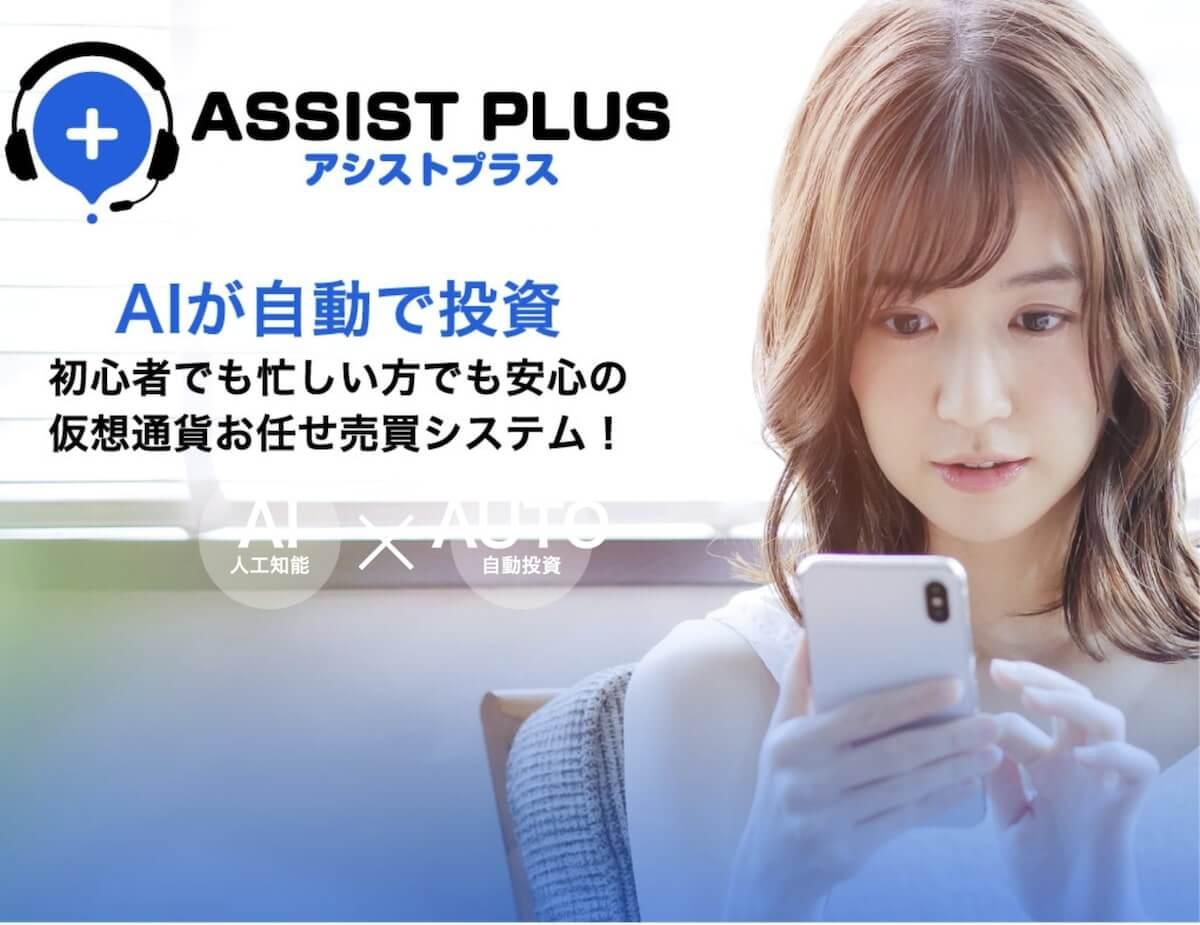 アシストプラス(ASSIST PLUS)は投資詐欺?AI自動投資の仕組みは?口コミや評判を徹底調査