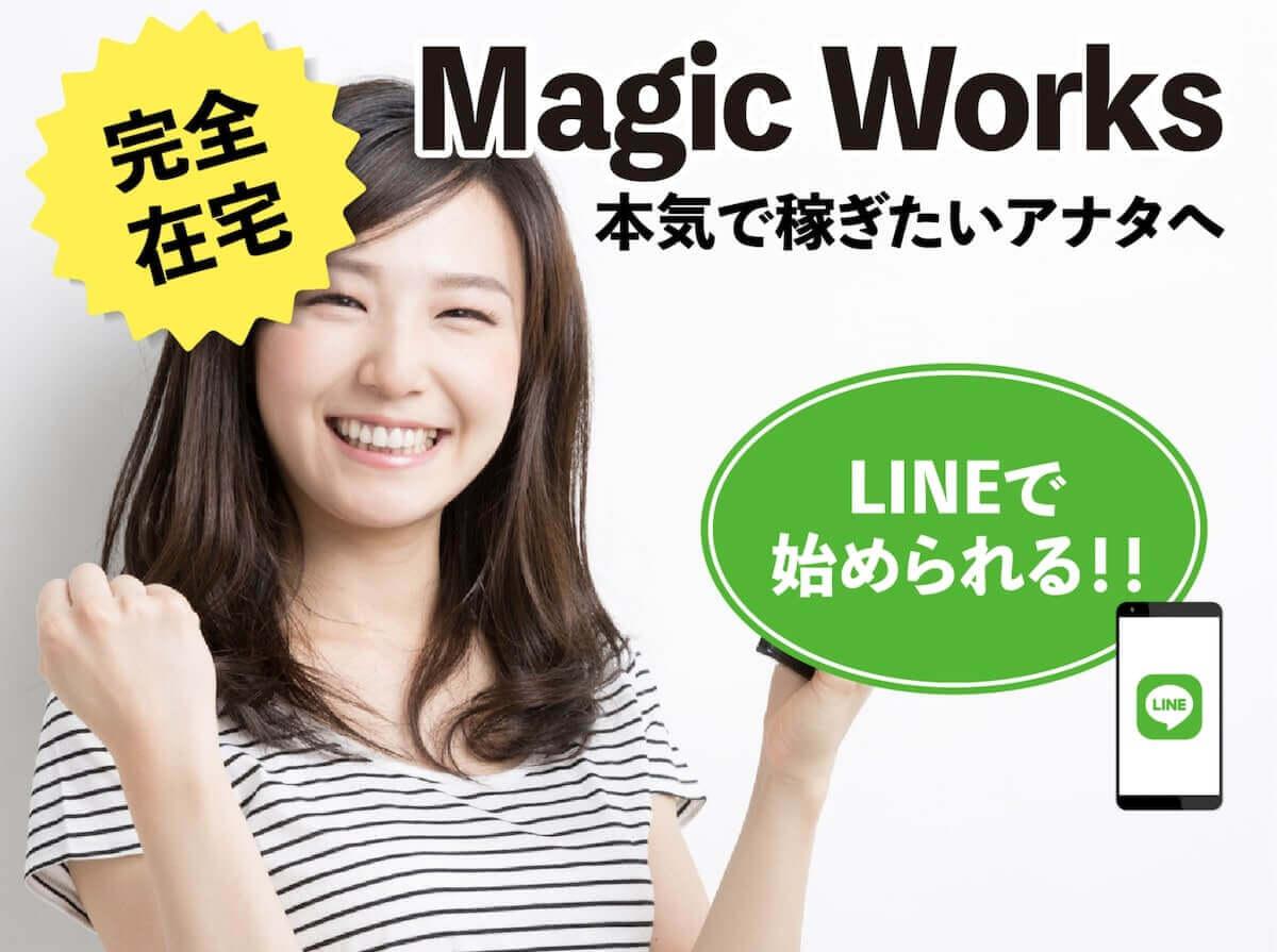 マジックワークス(MagicWorks)は稼げる副業アプリ?LINEで簡単?口コミ評判を徹底調査