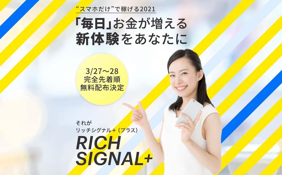 リッチシグナルは副業詐欺か!通知を見流すだけで3万円稼げる?口コミや評判が悪いって本当?