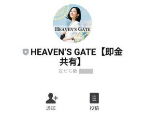 HEAVEN'S GATE(ヘブンズゲート)副業で不労所得は稼げない?口コミ評判を徹底調査1