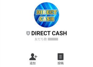 ダイレクトキャッシュ(DIRECT CASH)はスマホ副業詐欺?怪しい副業の口コミ評判を徹底調査3