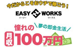 EASY WORKS(イージーワークス)は副業詐欺?怪しい即金ビジネスの口コミ評判を徹底調査