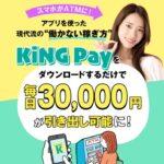 キングペイ(KiNG Pay)という副業アプリは怪しい?毎日3万円の収入は可能か徹底調査