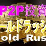 ゴールドラッシュは詐欺?ポンジ?飛ぶ?怪しい仮想通貨P2Pマッチングサービスの口コミ評判を徹底調査
