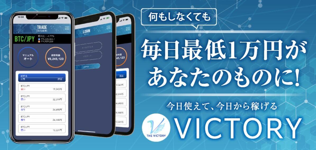 THE VICTORY(ザ・ヴィクトリー)は仮想通貨投資詐欺アプリ?天野健志って何者?口コミ評判は?
