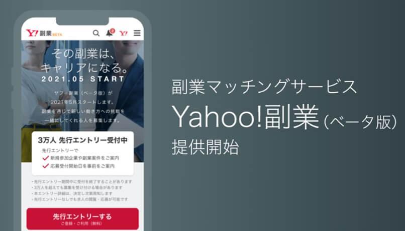 Yahoo!副業(ベータ版)が5月上旬以降に運用開始に向けて先行登録の受付開始