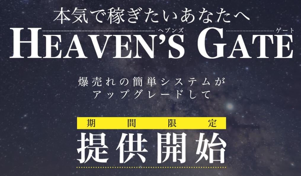 HEAVEN'S GATE(ヘブンズゲート)副業で不労所得は稼げない?口コミ評判を徹底調査