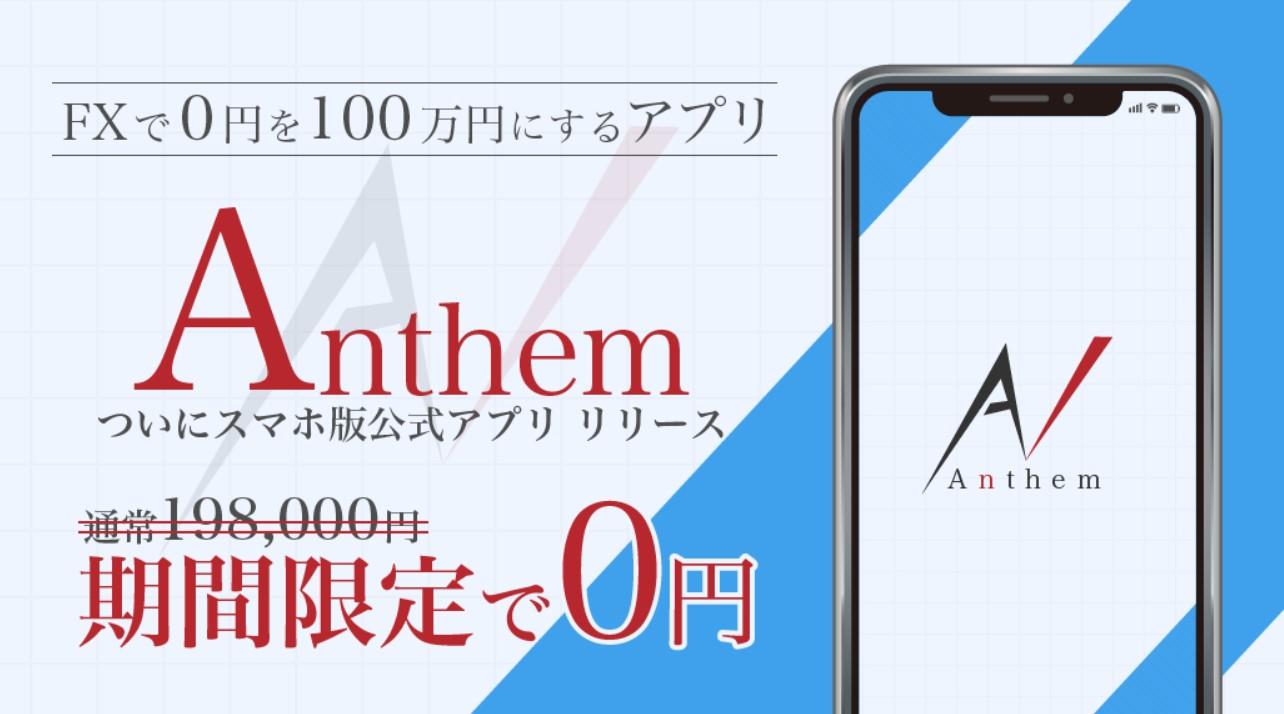 Anthem(アンセム)は詐欺FXアプリ?怪しい無料ツールの口コミ評判を徹底調査
