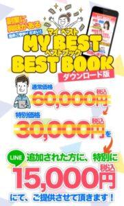MY BEST(マイベスト)画像3