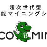 クロコマイニング(CROCO MINING)は詐欺システム?怪しい無料システムの口コミ評判を徹底調査