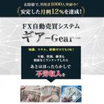 FX自動売買システム【ギアツール】は副業詐欺?GEARの口コミ評判が悪い?FXライク投資家テツは怪しいか徹底調査!