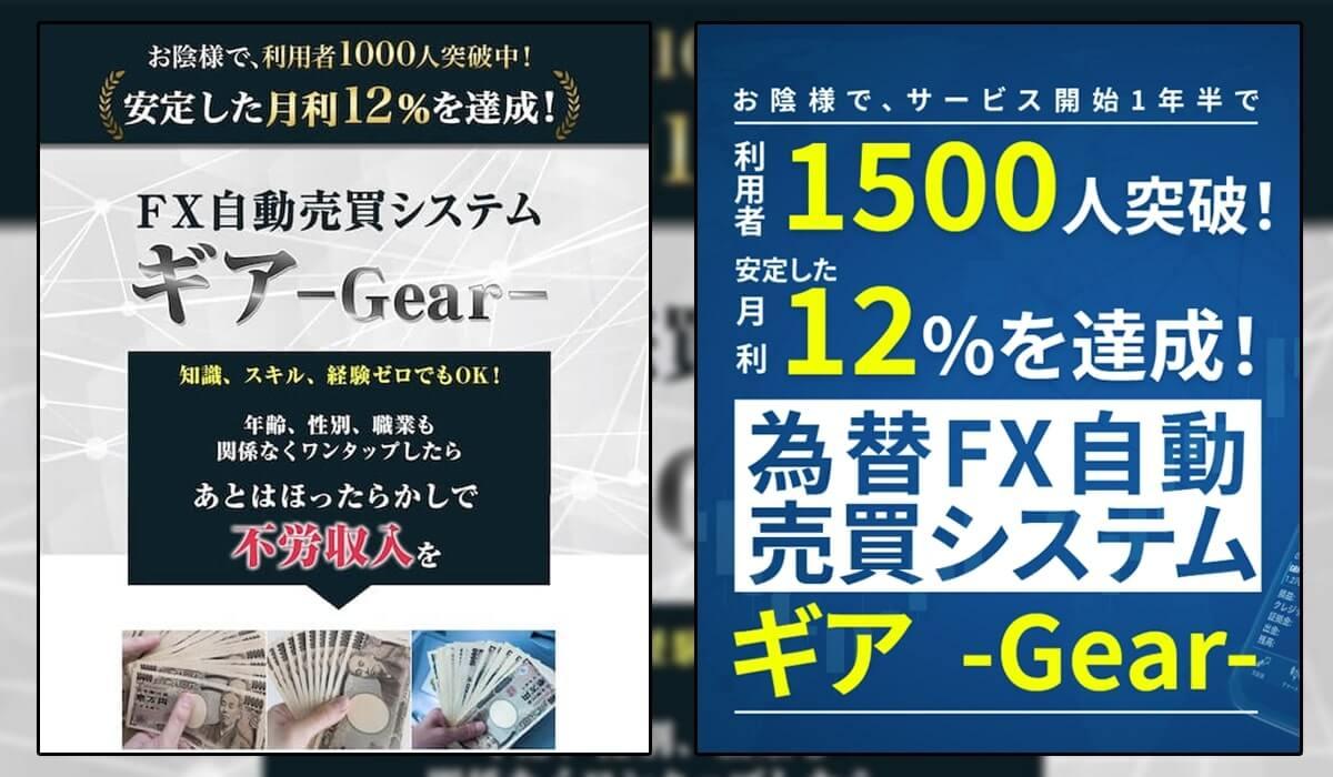ギア(GEAR)は危険なFX自動売買システム?!20万円〜300万円稼げるEAって本当?【FX投資詐欺の可能性大】