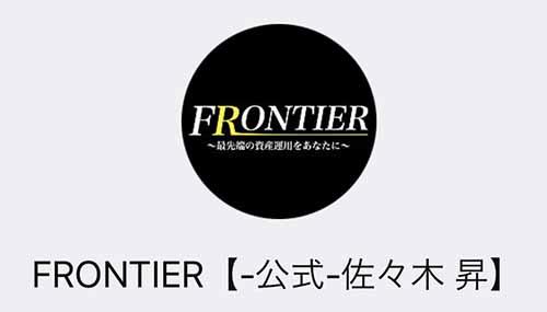 FRONTIER(フロンティア)は詐欺副業?簡単に資産運用できる怪しい副業の悪質手口や口コミとは!