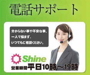 Shine(シャイン)電話サポートの画像