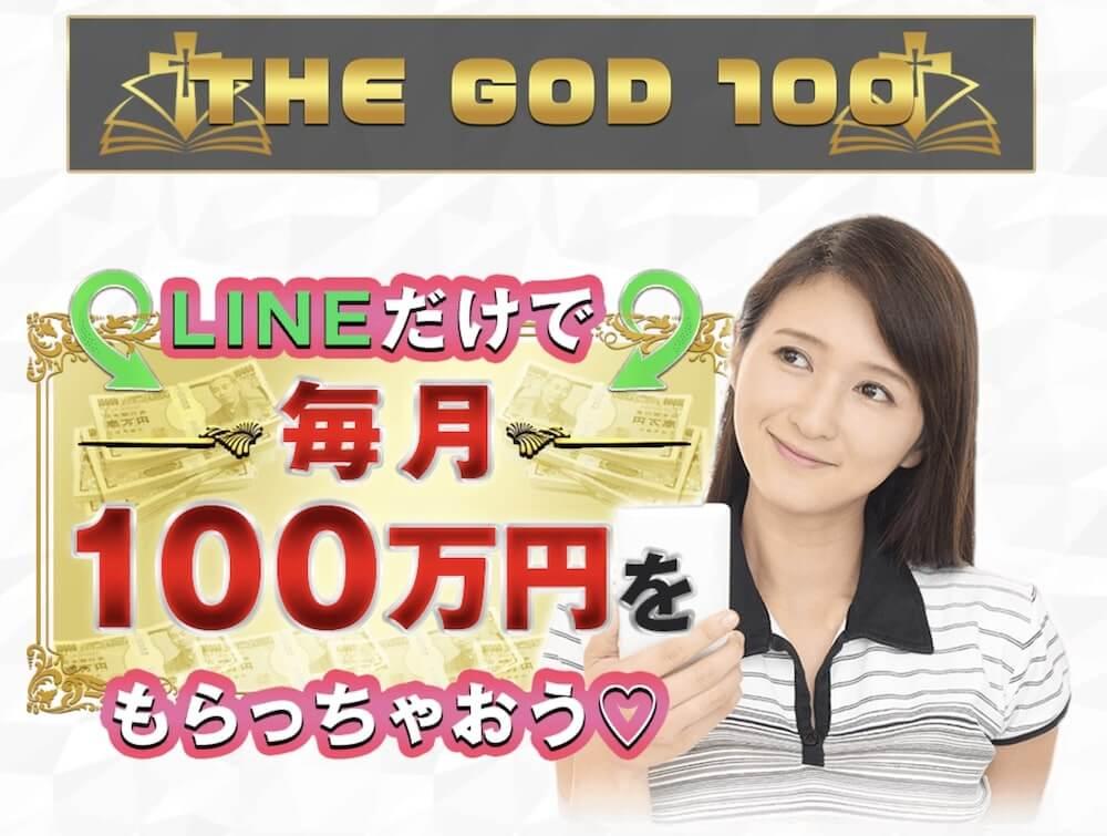 THE GOD100(ザゴット100)は詐欺?LINE登録は危険?毎月100万円稼げるって本当?口コミ・評価を徹底調査