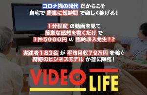 【ビデオライフ】VIDEO LIFEは副業詐欺?柴田雅人の評判口コミは悪い?怪しい動画を観て5000円貰えるか調査!