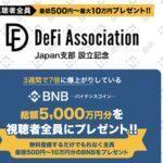 【BNB】は詐欺?DeFi Association(DEX)で仮想通貨は怪しい?総額5千万円分プレゼントは本当か調査