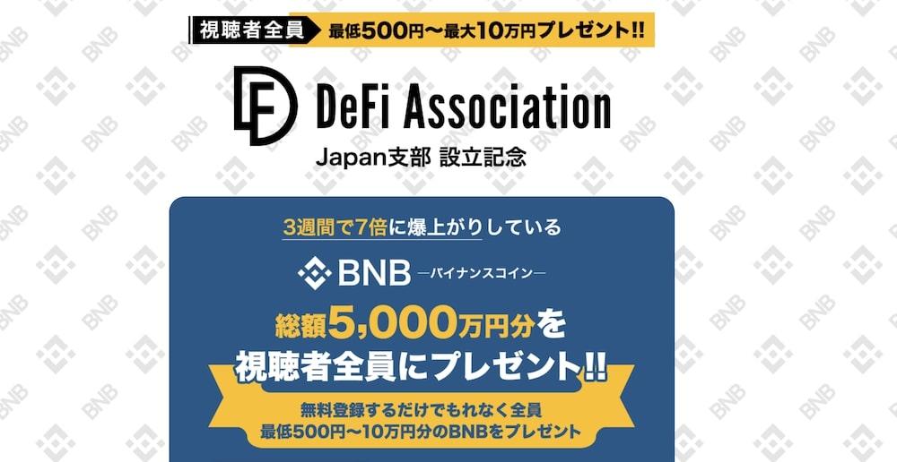 【DeFi Association】は詐欺で稼げない?総額5千万円分のBNB無料配布は本当?口コミ評判を徹底調査!