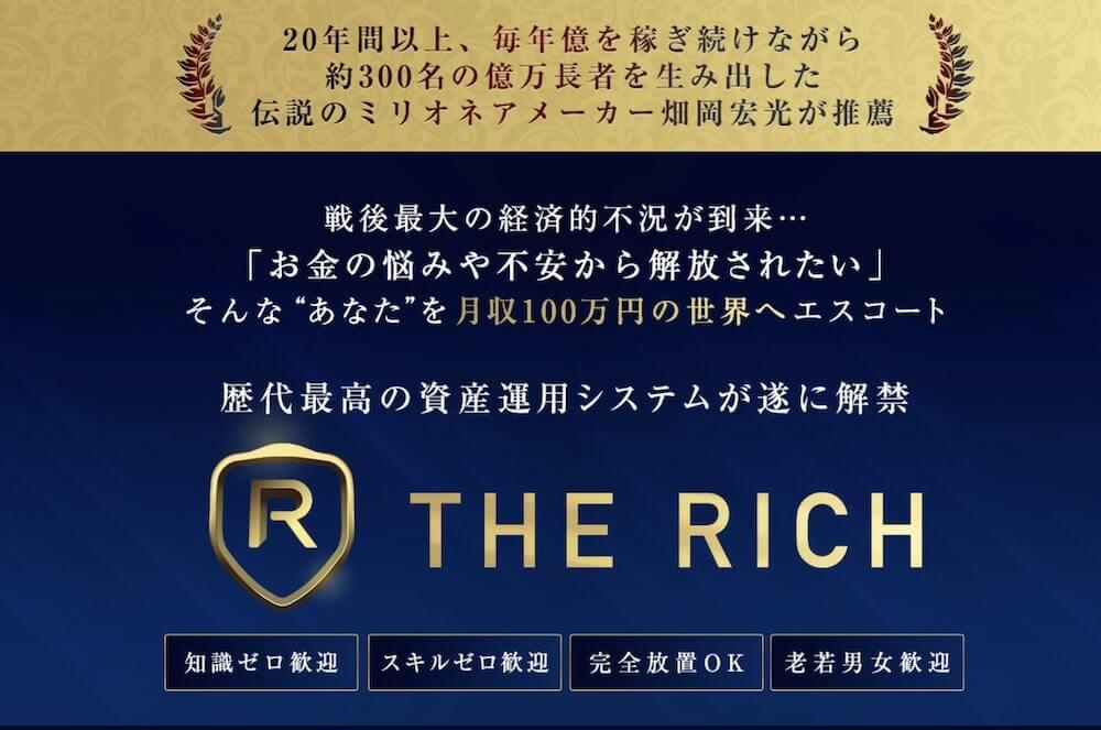 ザリッチ(THE RICH)は怪しい?畑岡宏光の資産運用システムは稼げる?口コミ・評価を徹底調査