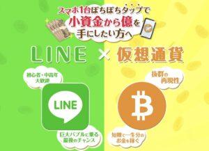 シャオリンアラート【LINE×仮想通貨】は副業詐欺?投資は稼げない?時給1億円は本当か?小林コンサルティングを調査!