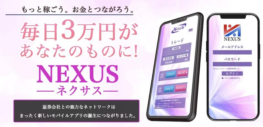 ネクサス(NEXUS)は投資詐欺?怪しい資産構築アプリ?稼げないって本当?口コミ・評判を徹底調査