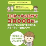 フラッシュペイ(FLASH PAY)怪しい副業アプリ?1日3分3万円は稼げない?LINE登録注意?
