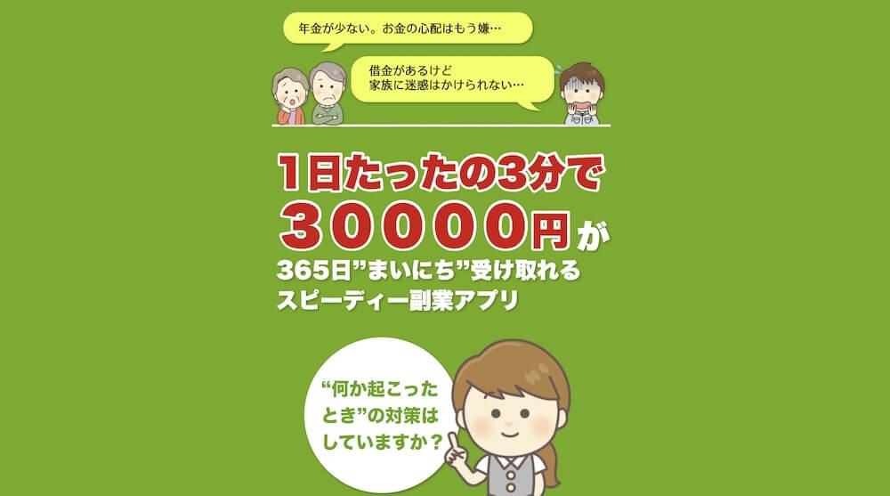 フラッシュペイ(FLASH PAY)怪しい副業アプリ?臼井歩美は怪しい?1日3分3万円は稼げない?