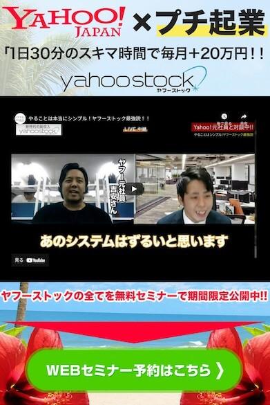 yahoo stock(ヤフーストック)画像2