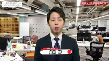 yahoo stock(ヤフーストック)画像3