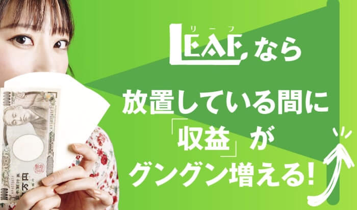 LEAF(リーフ)画像2