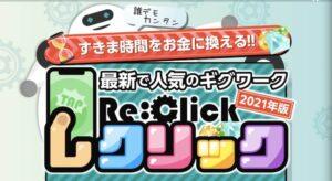 Re:Clisk(レクリック)は詐欺?稼げない副業?LINE登録は危険?口コミ評価を徹底調査!