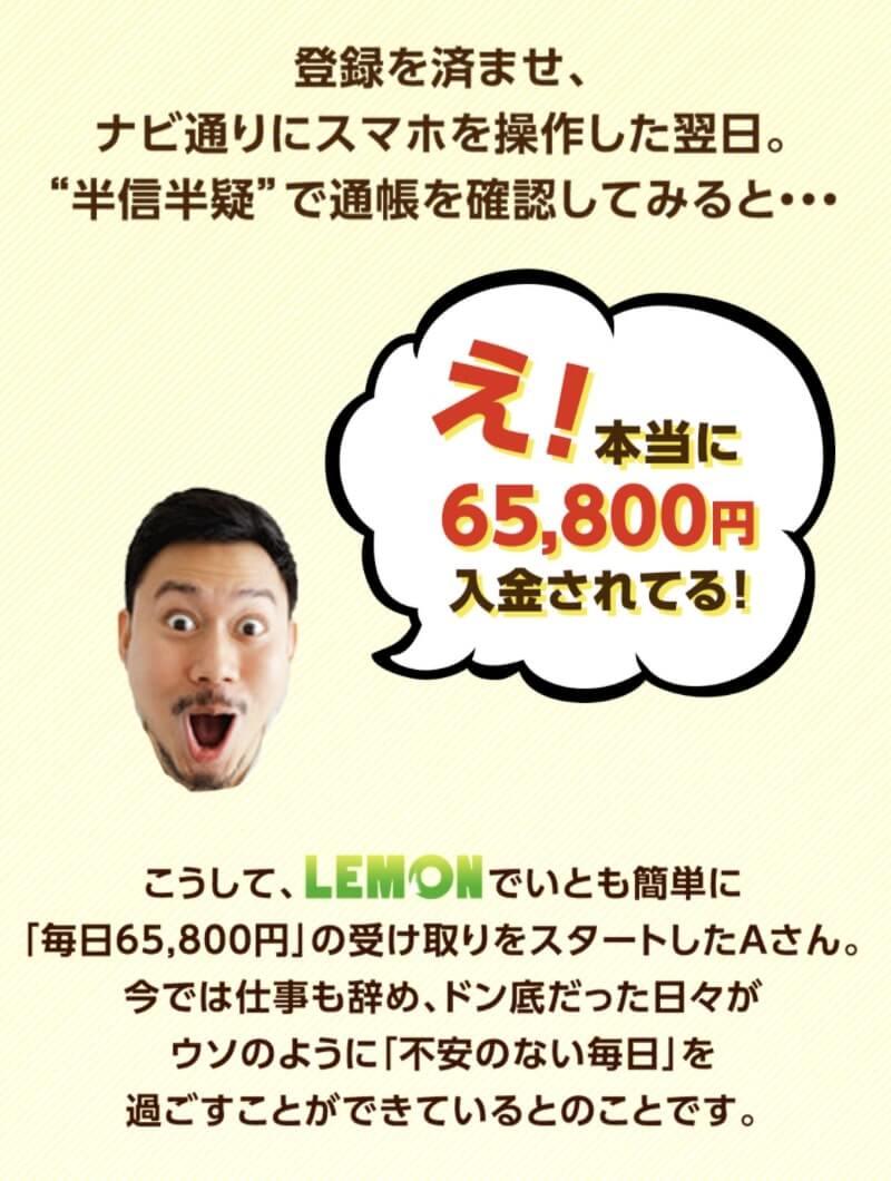 LEMON(レモン)画像