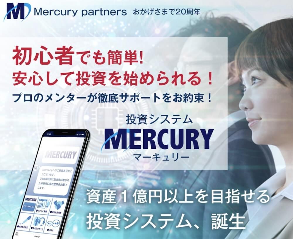 投資システムMercury(マーキュリー)は稼げない?AI投資プラン登録に注意?佐田康之は怪しい?口コミ評判を調査