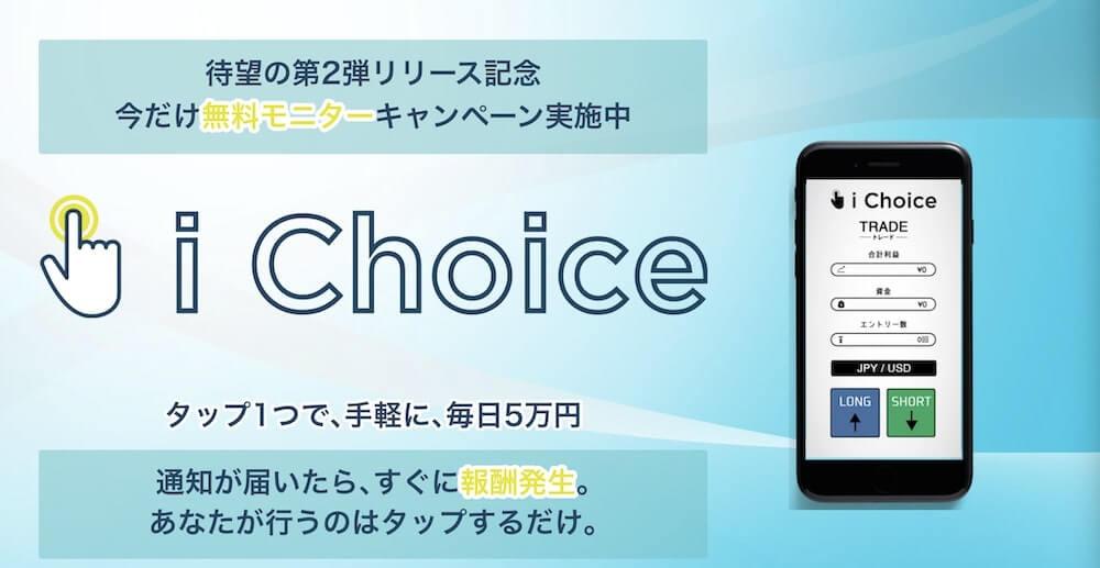 投資詐欺?アイチョイス(iChoice)資産運用アプリは稼げない?口コミ評判は?毎日5万円無料モニターは怪しいか調査