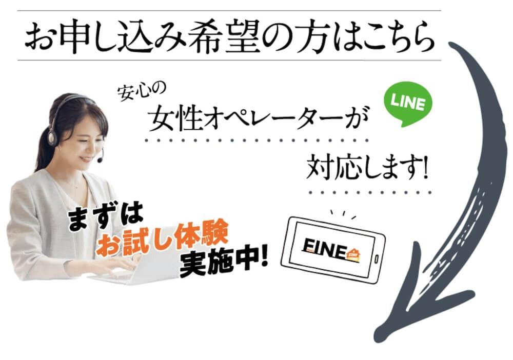 ファイン(FINE)画像2