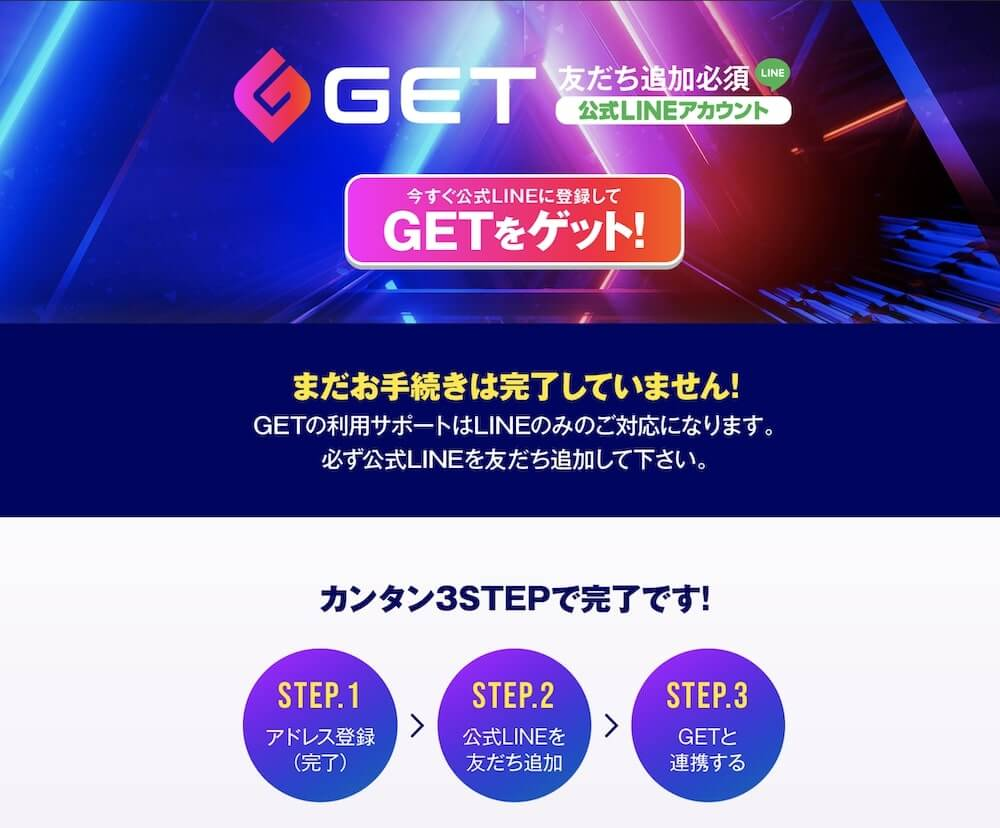 GET(ゲット)画像5