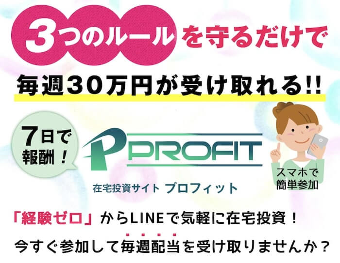 PROFIT(プロフィット)画像1