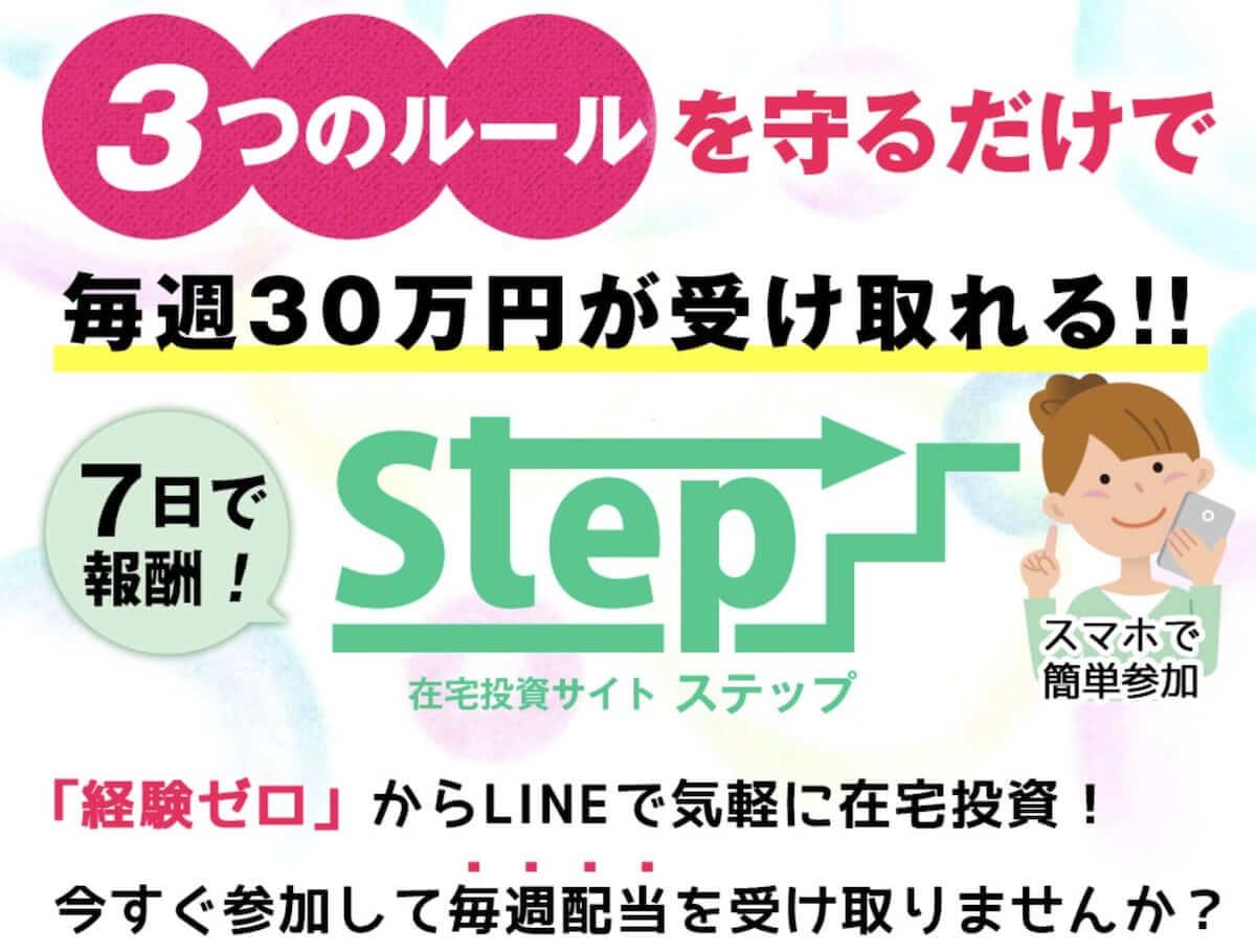 STEP(ステップ)は詐欺?深田優子は怪しい?口コミ・評価は?稼げない在宅投資を徹底調査?