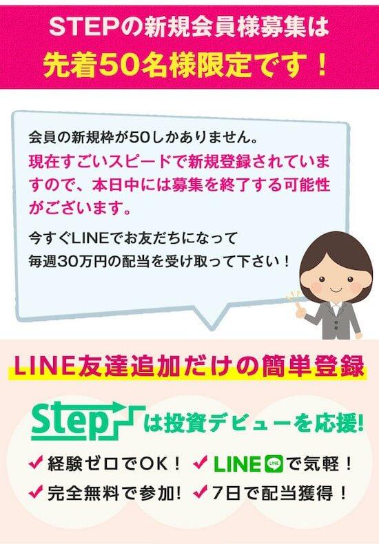 STEP(ステップ)画像1