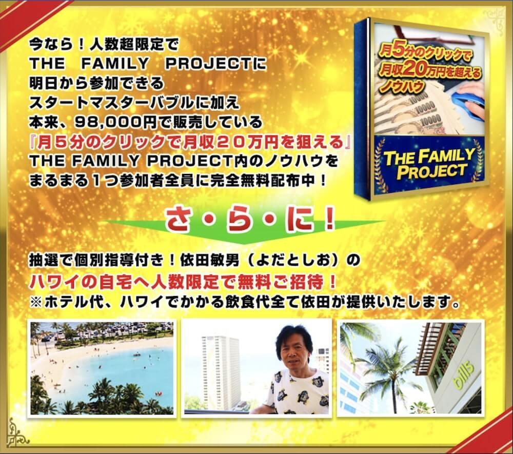 ザファミリープロジェクト(THE FAMILY PROJECT)画像4