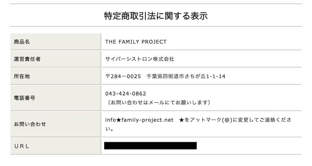 ザファミリープロジェクト(THE FAMILY PROJECT)画像5