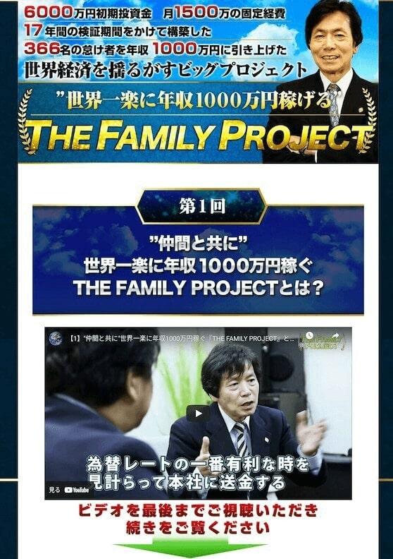 ザファミリープロジェクト(THE FAMILY PROJECT)画像2