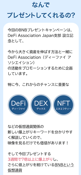 DeFi Association(ディーファイアソシエーション)画像1