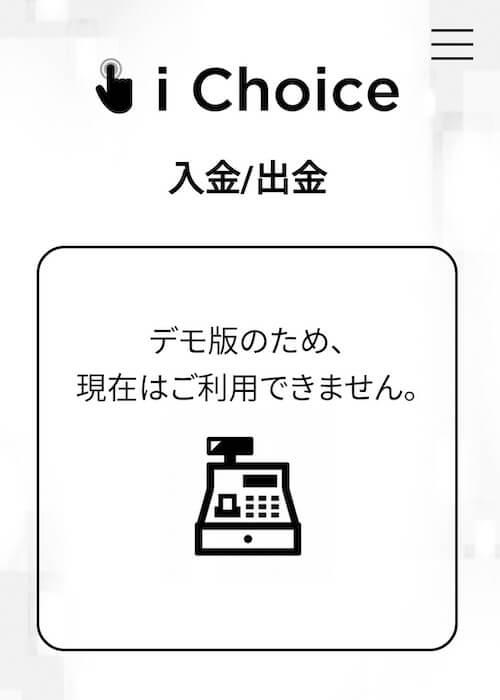 アイチョイス(iChoice)画像10