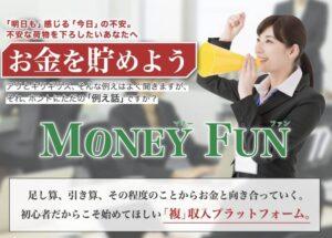 MONEY FUNは詐欺?LINE登録は危険?怪しい収入プラットフォーム?口コミ・評価を徹底調査